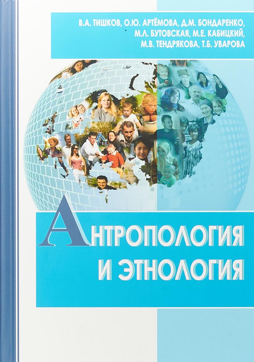Антропология и этнология. Учебник добреньков в кравченков социальная антропология учебник