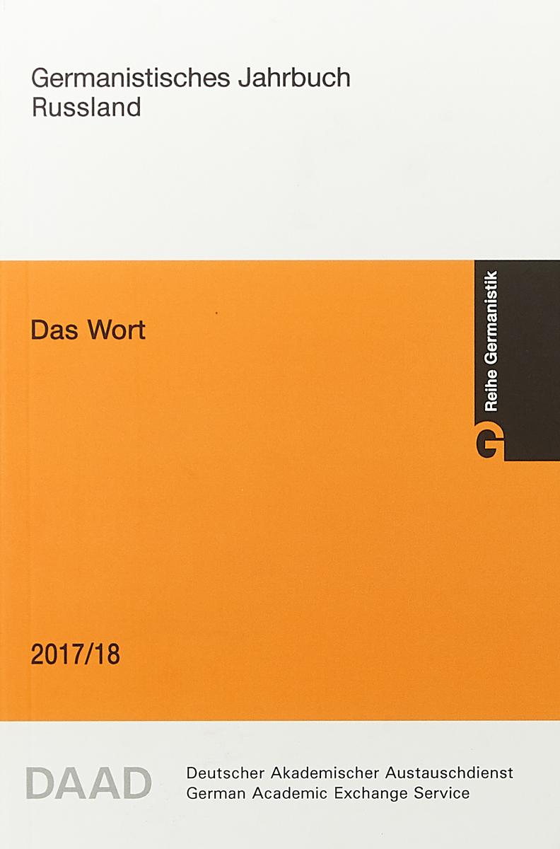 Андреева Е. Das Wort. 2017/18 недорго, оригинальная цена