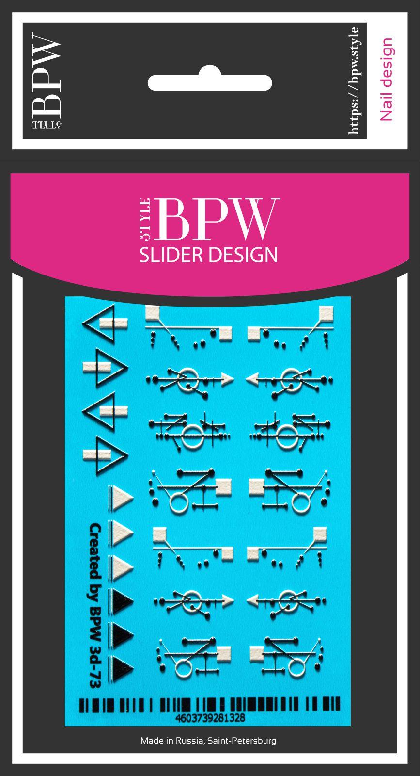 Наклейки для ногтей BPW.style 3d73, 2