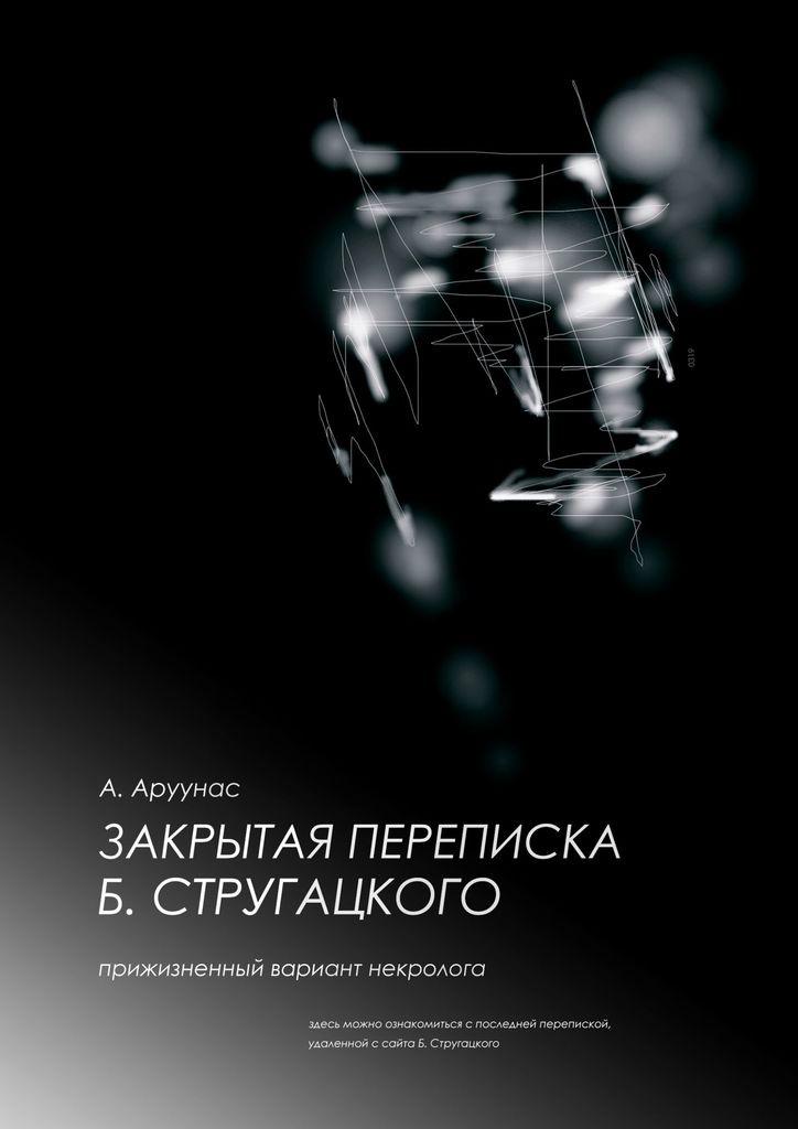Закрытая переписка Б. Стругацкого. Прижизненный вариант некролога
