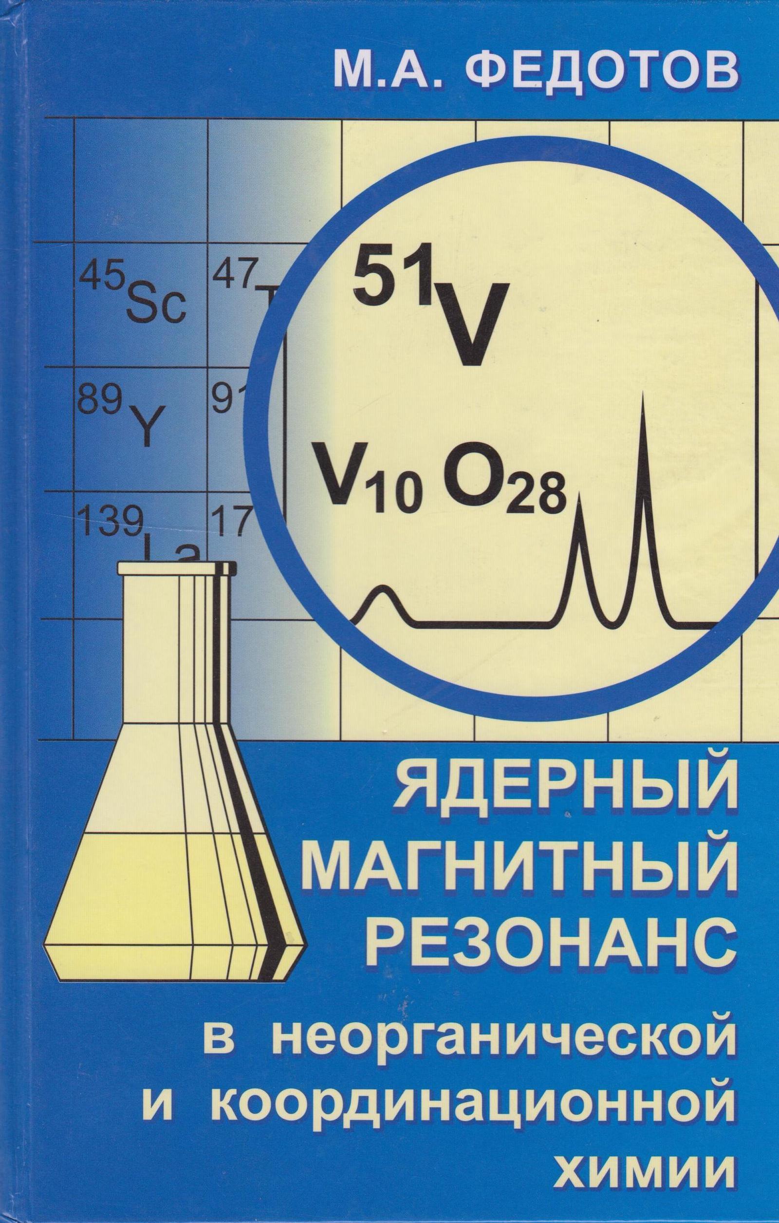 Федотов Мартин Александрович Ядерный магнитный резонанс в неорганической и координационной химии (растворы и жидкости)
