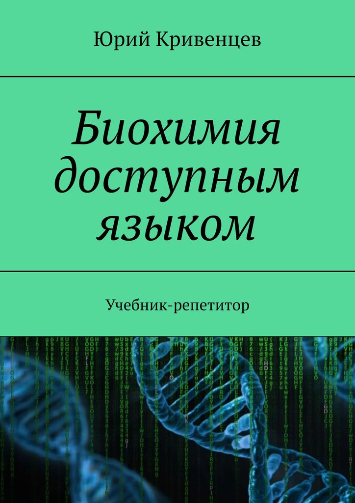 Биохимия доступным языком
