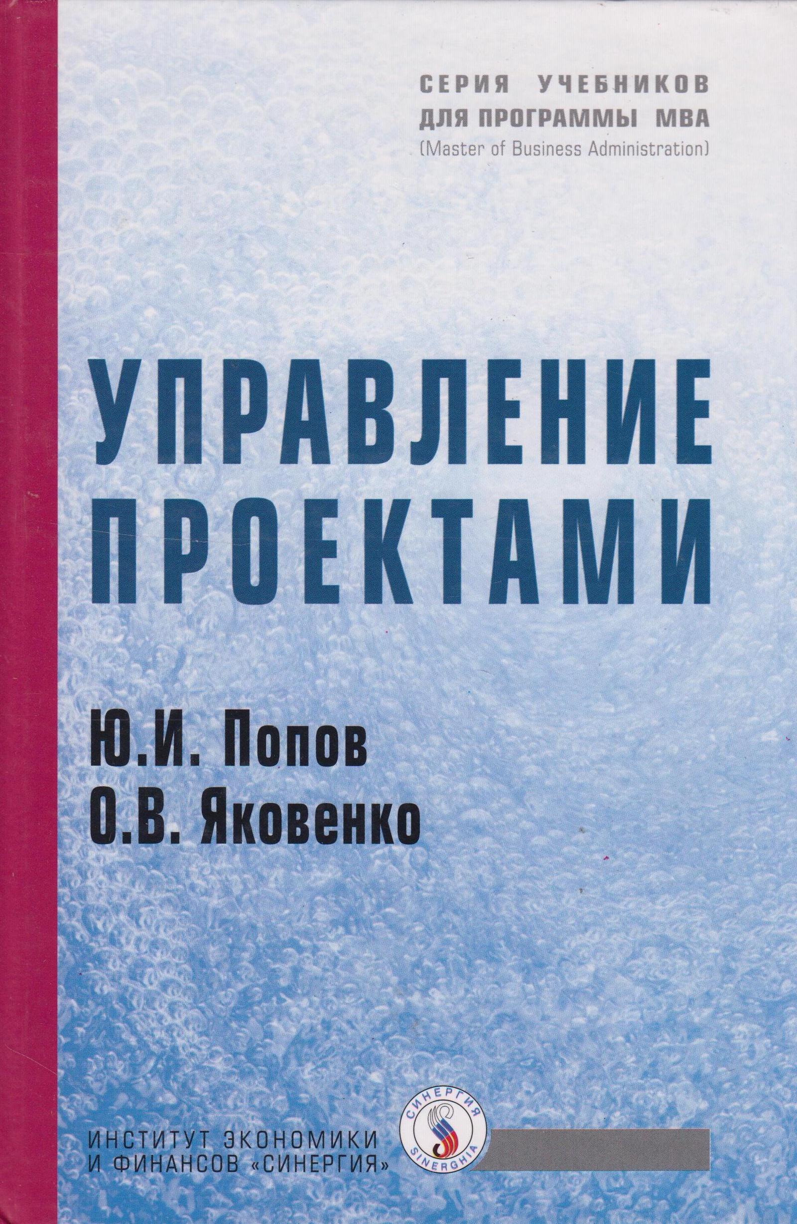 цена на Попов Юрий Иванович Управление проектами