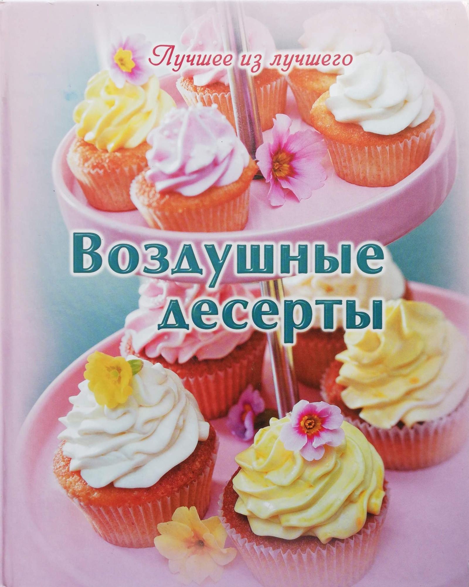 Сос. Елена Руфанова Воздушные десерты топикрем сос для тела
