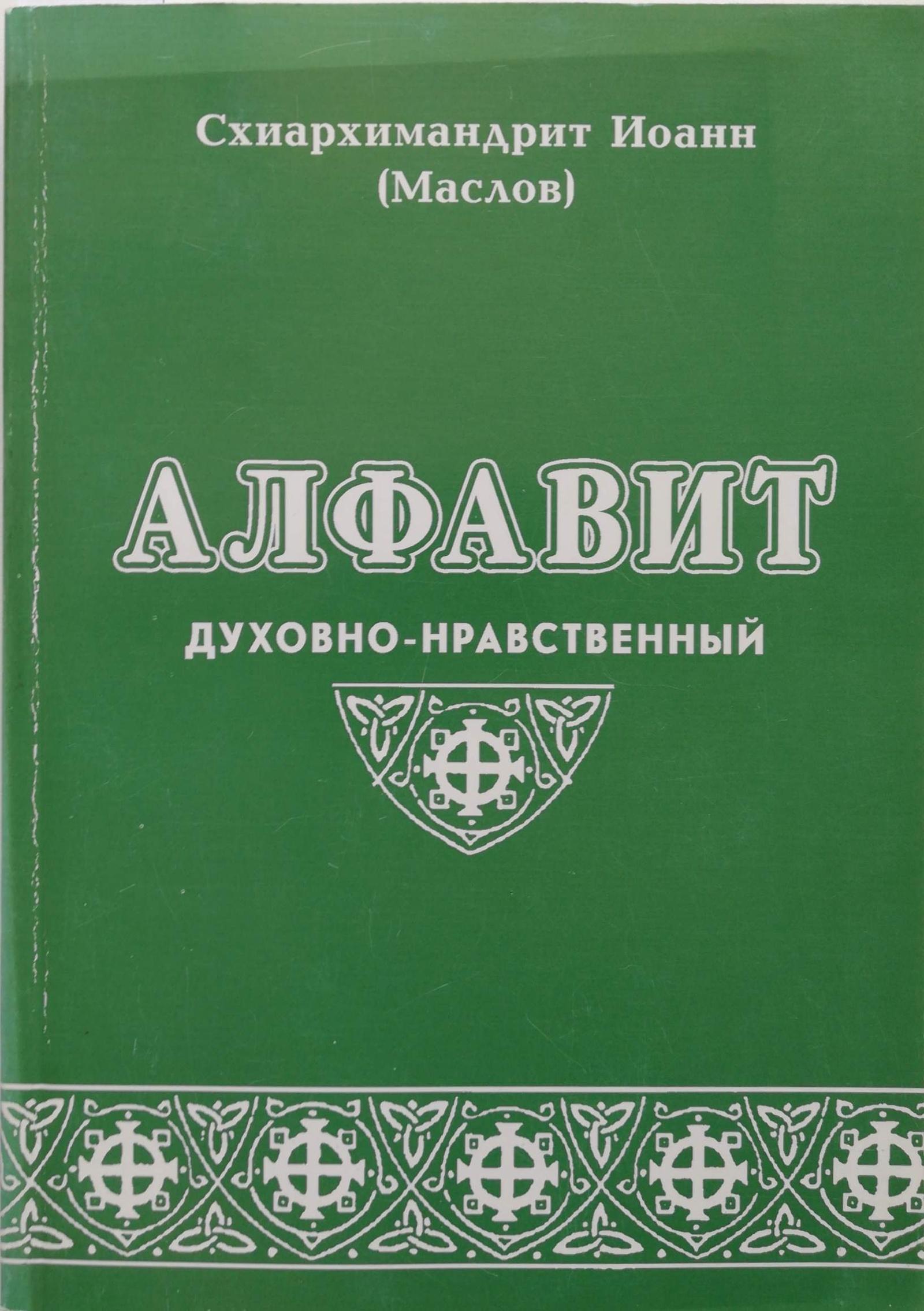 Алфавит духовно-нравственный алфавит духовно нравственный