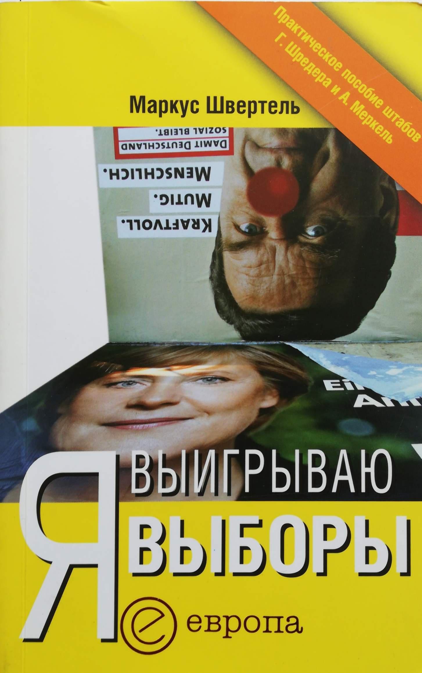 Маркус Швертель Я выигрываю выборы: Руководство по успешному ведению предвыборных кампаний