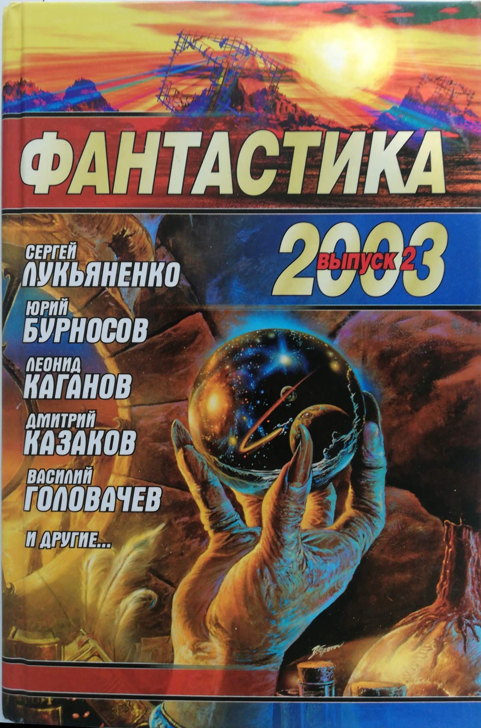 Чекмаев,Синицын,Рогач,Аренев,Бурносов Фантастика 2003. Выпуск 2