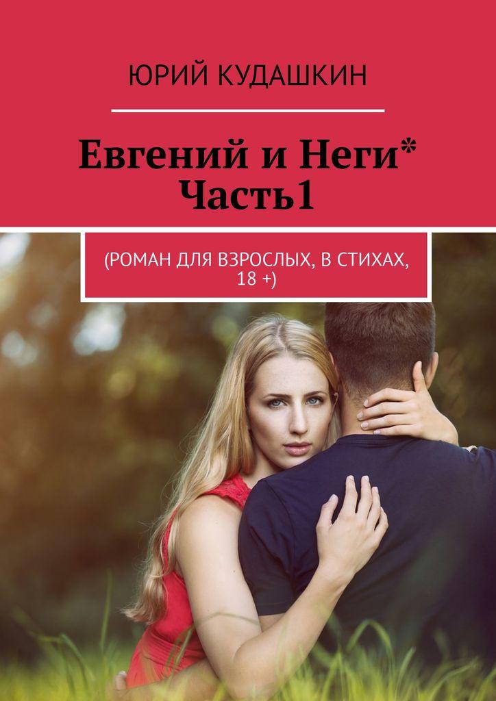 Евгений и Неги. Часть1