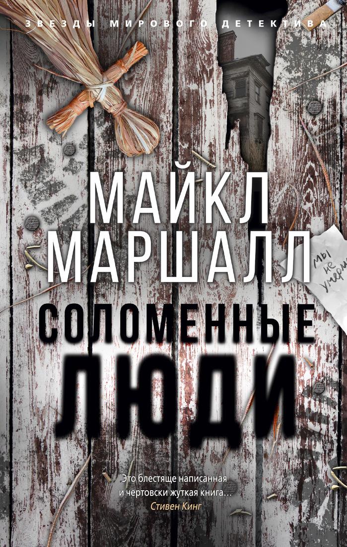 Соломенные люди, Маршалл Майкл; Плешков Кирилл