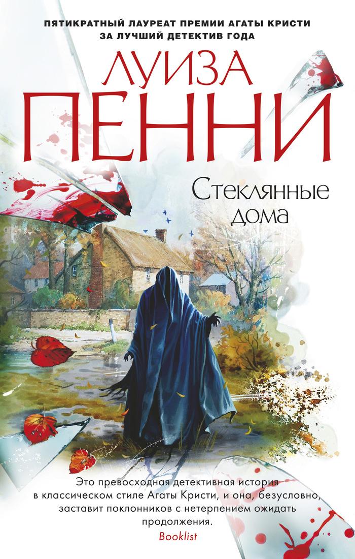Пенни Луиза; Крылов Григорий Стеклянные дома