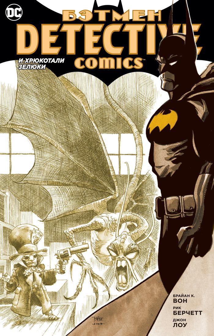 Вон Брайан К.; Короткова Анна; Берчетт Рик; Лоу Джон Бэтмен: Detective Comics. И хрюкотали зелюки вон брайан к бэтмен игра с огнем часть 3 графический роман