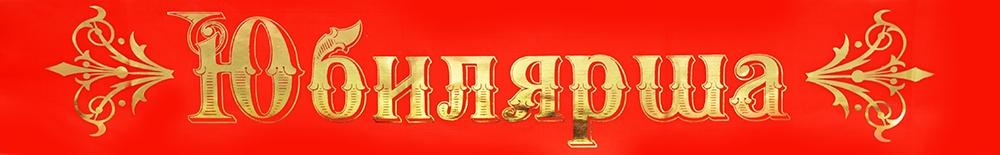 Лента наградная ЛиС атласная Юбилярша, 100% ПЭ,10х180см, ЛНТ-153, красный