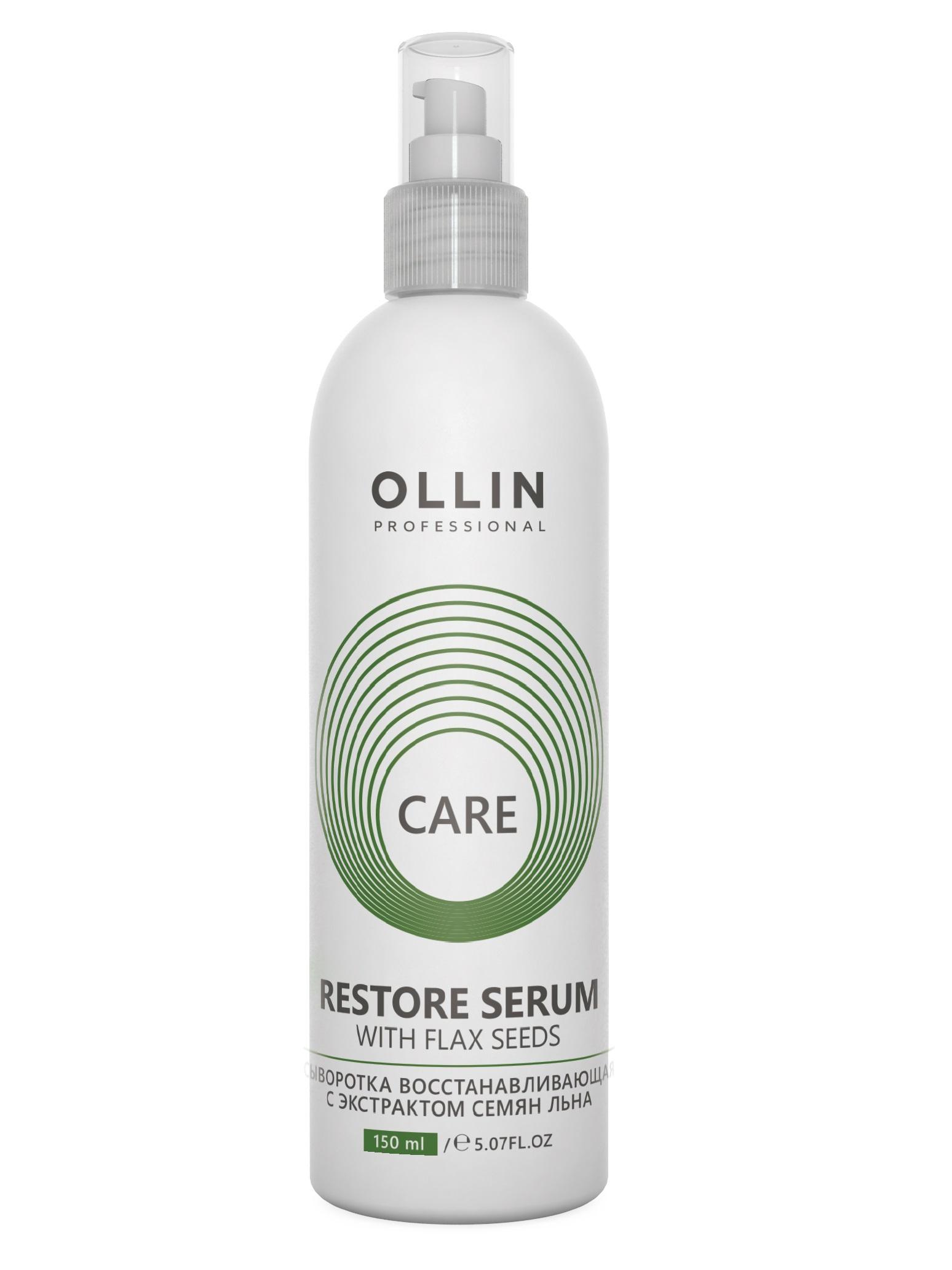 Сыворотка для волос Ollin Professional CARE для восстановления с экстрактом семян льна 150 мл