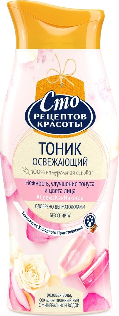 Сто рецептов красоты Тоник освежающий для лица Увлажнение с соком алоэ 100 мл