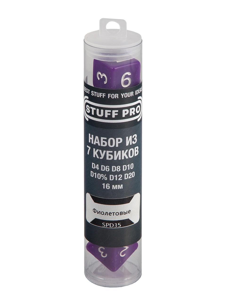 Аксессуар для настольных игр STUFF-PRO Набор кубиков для ролевых игр. Фиолетовые набор настольных игр 4в1