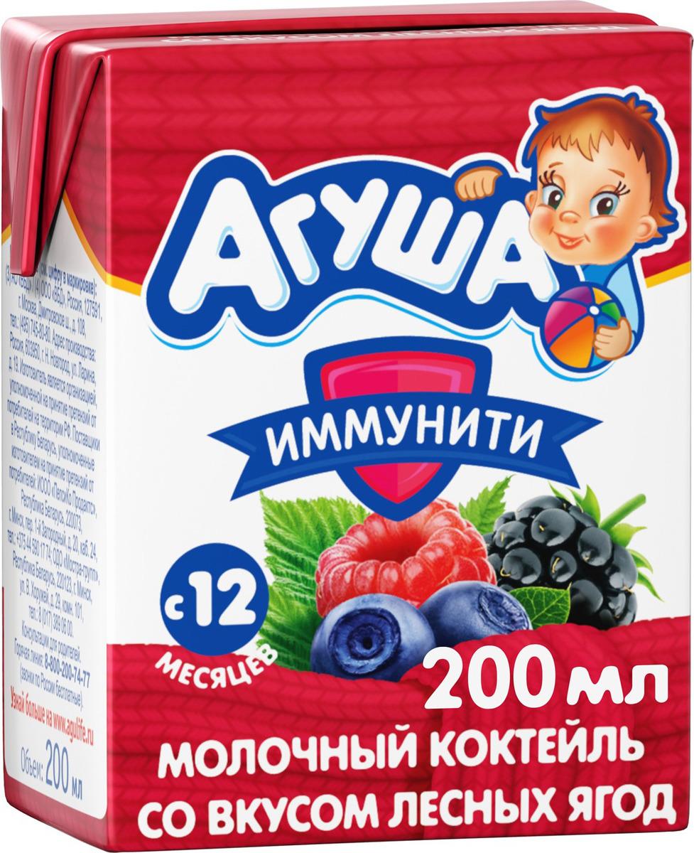 Молочный коктейль Агуша Лесные ягоды 2,5%, с 12 месяцев, 200 мл