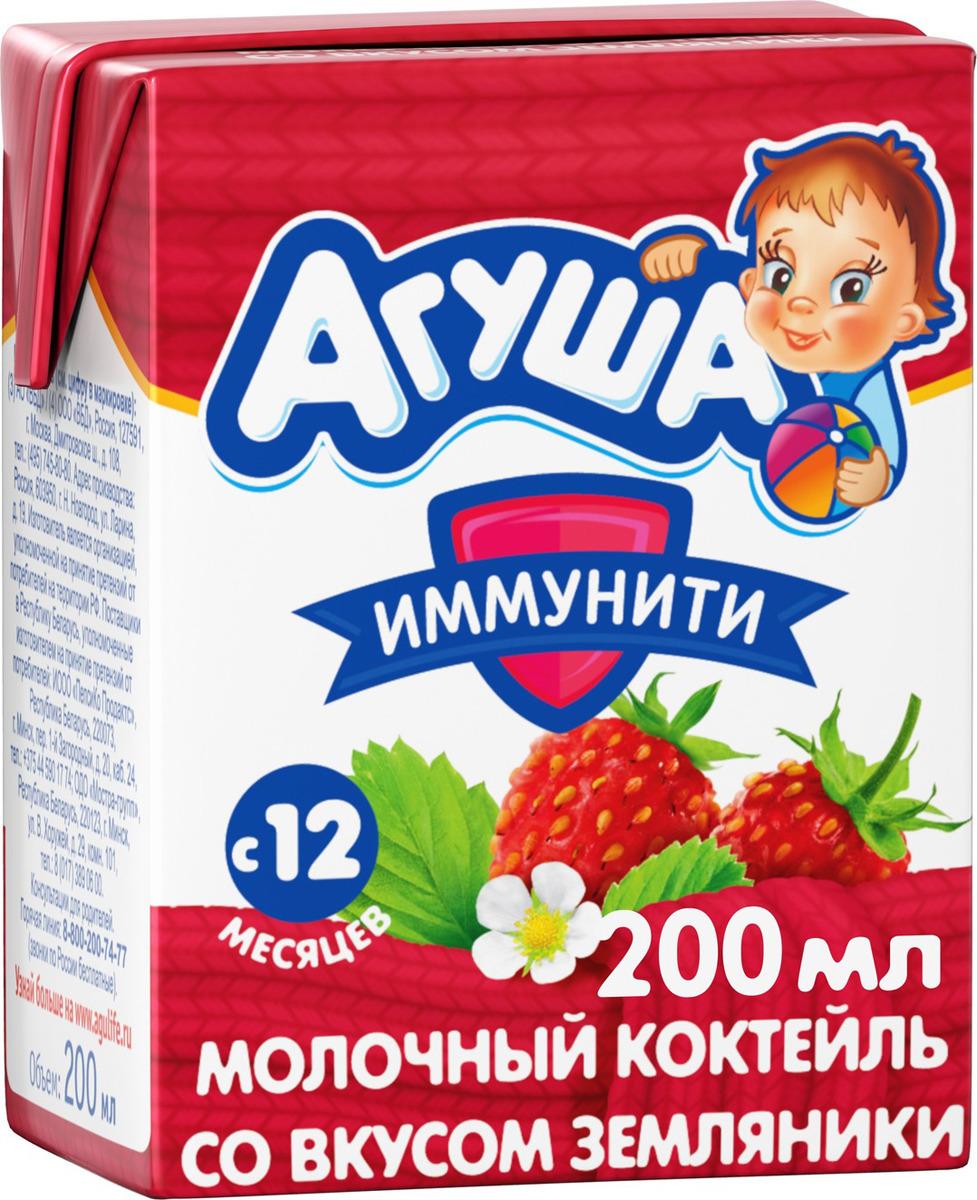Молочный коктейль Агуша Земляника 2,5%, с 12 месяцев, 200 мл