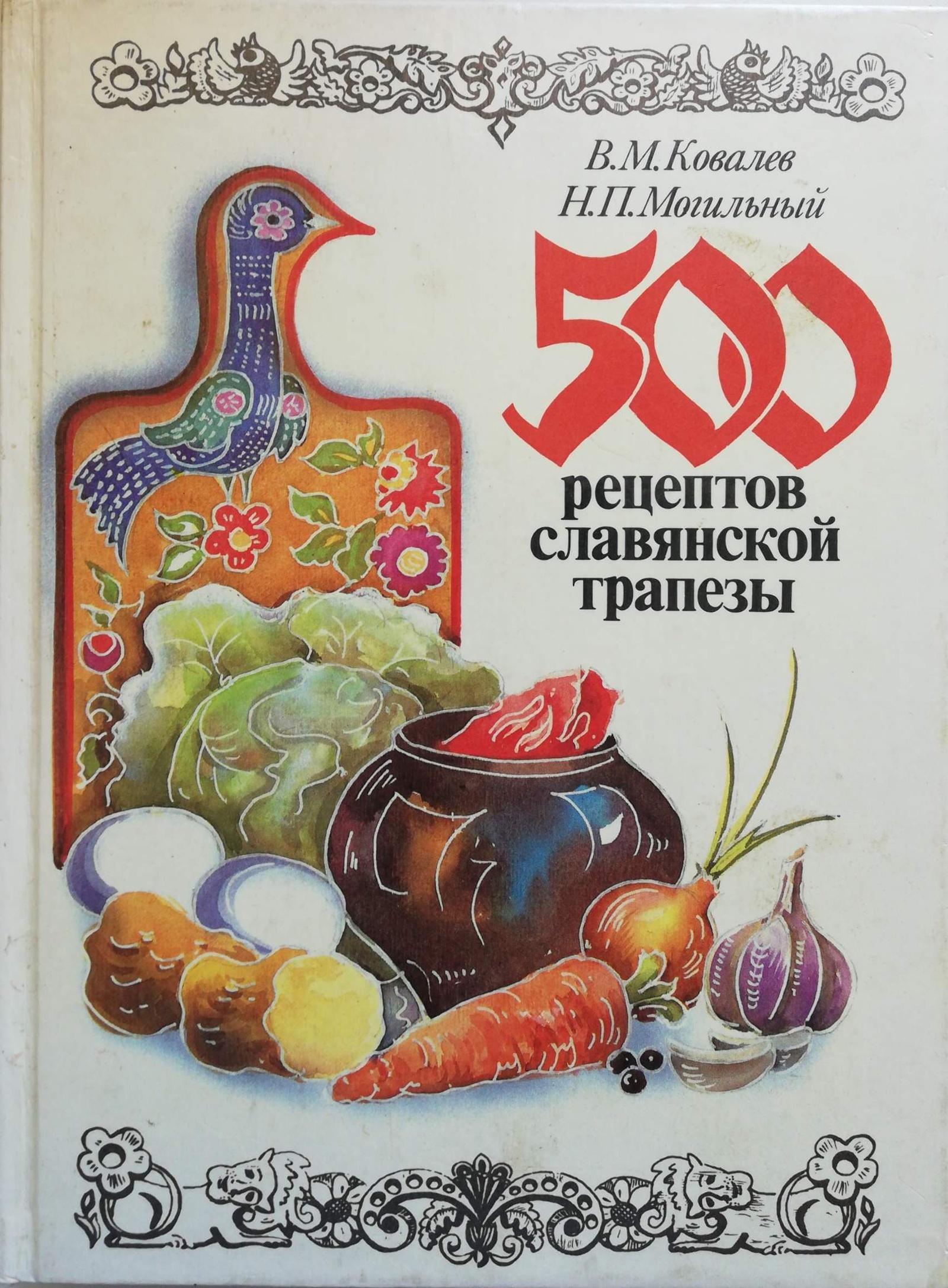 Могильный Николай Петрович, Ковалев Вячеслав Михайлович 500 рецептов славянской трапезы недорого