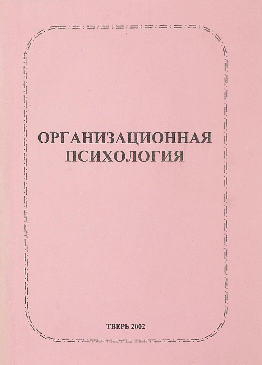 Емельянова Т. П., Викентьева Е. Н., Землянская И.В. Организационная психология е н богатырева психология обмана преимущества и потери
