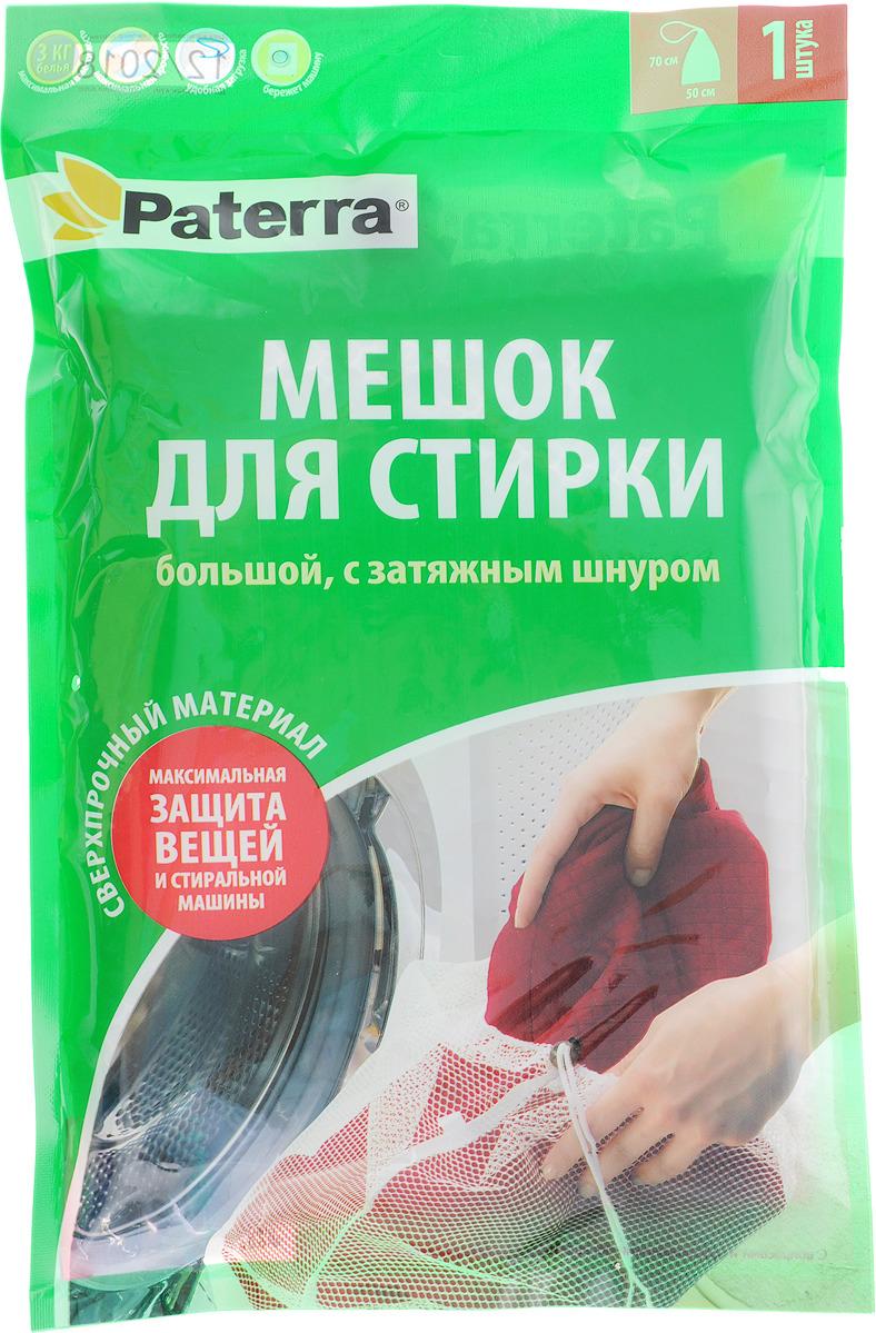Мешок для стирки Paterra, с затяжным шнуром, 50 х 70 см мешок для стирки бюстгальтеров paterra дамский на жестком каркасе 20 х 17 см