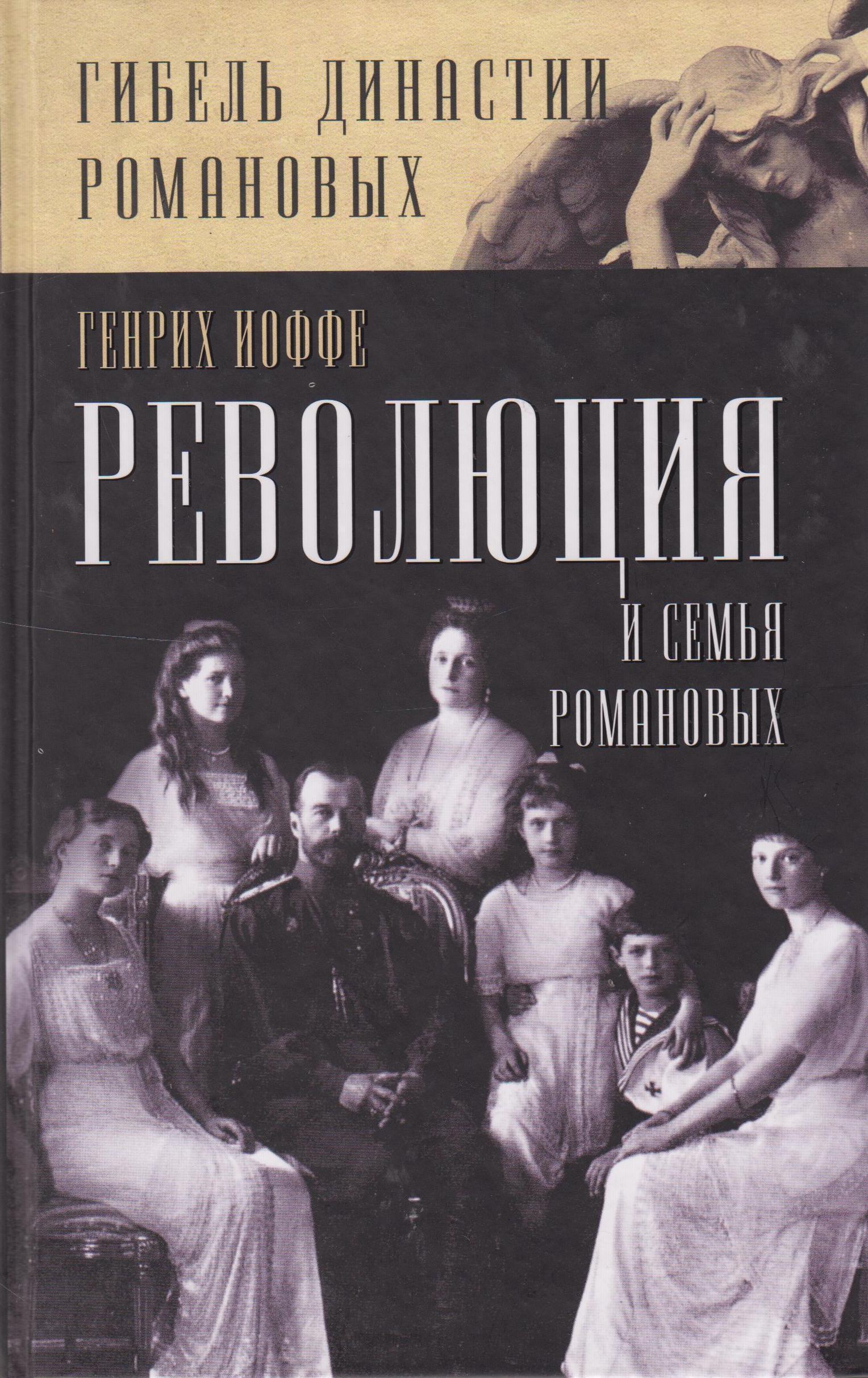 Иоффе Генрих Революция и семья Романовых