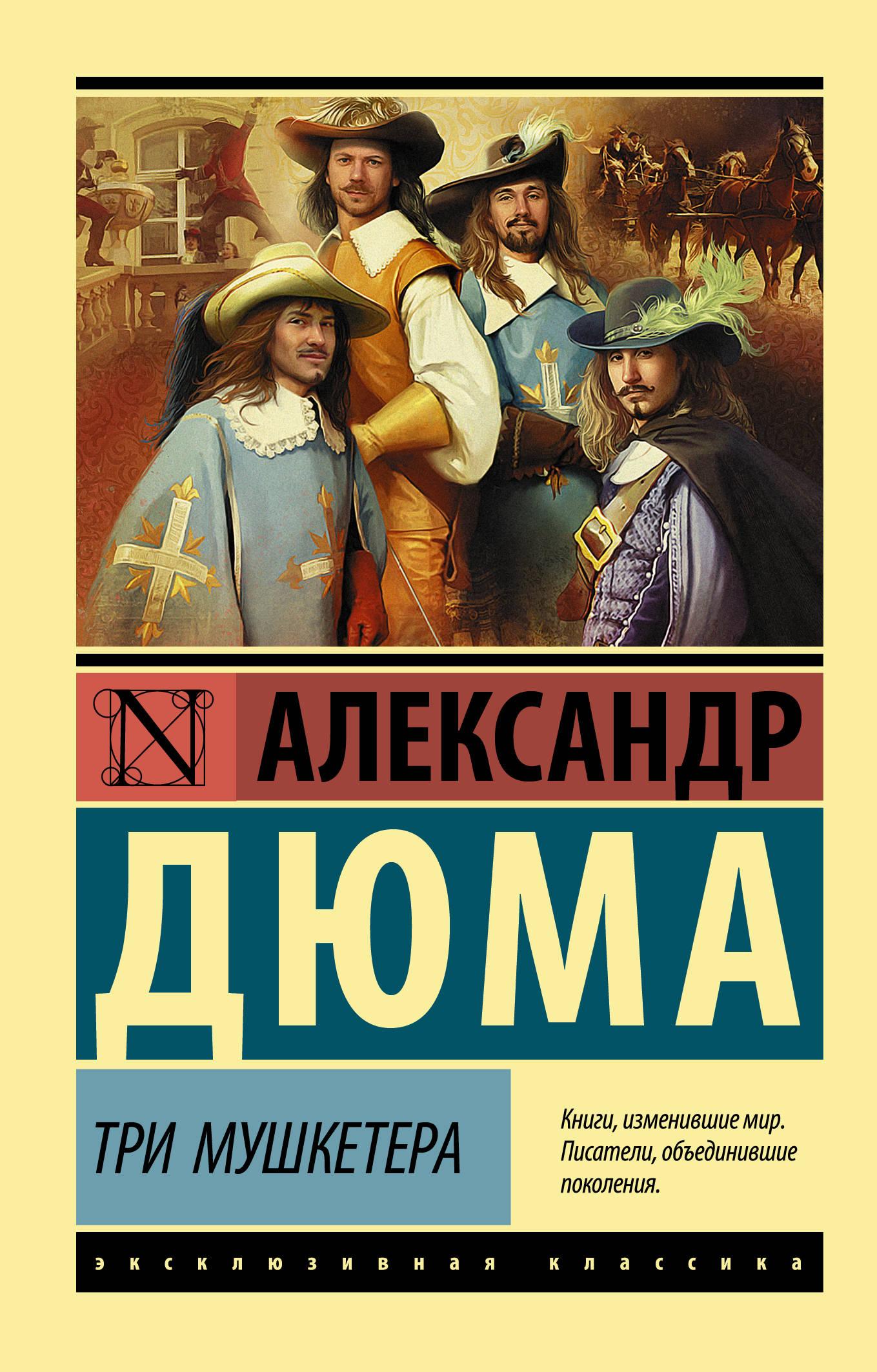 Фото - Дюма Александр Три мушкетера александр дюма три мушкетера подарочное издание