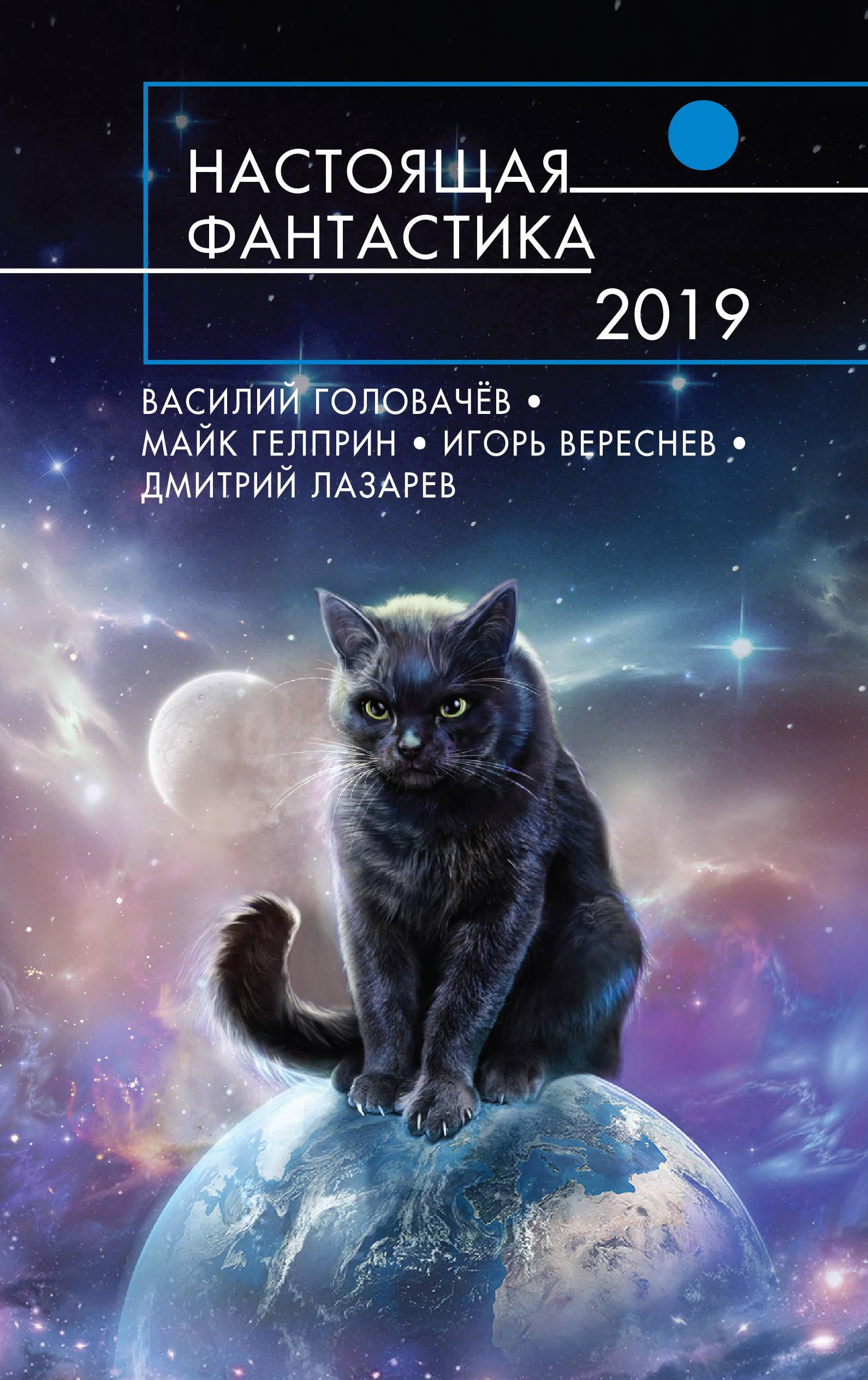 Настоящая фантастика - 2019. Фантастические повести и рассказы