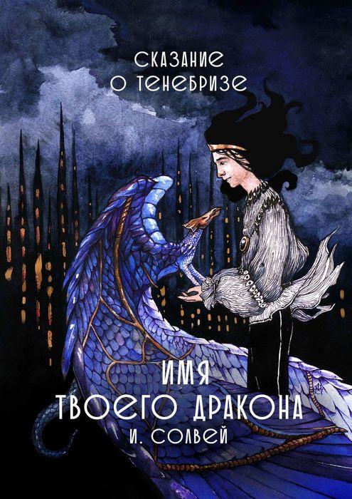 Ингрид Солвей Имя твоего дракона. Сказание о Тенебризе ингрид солвей сын короля сказание о тенебризе