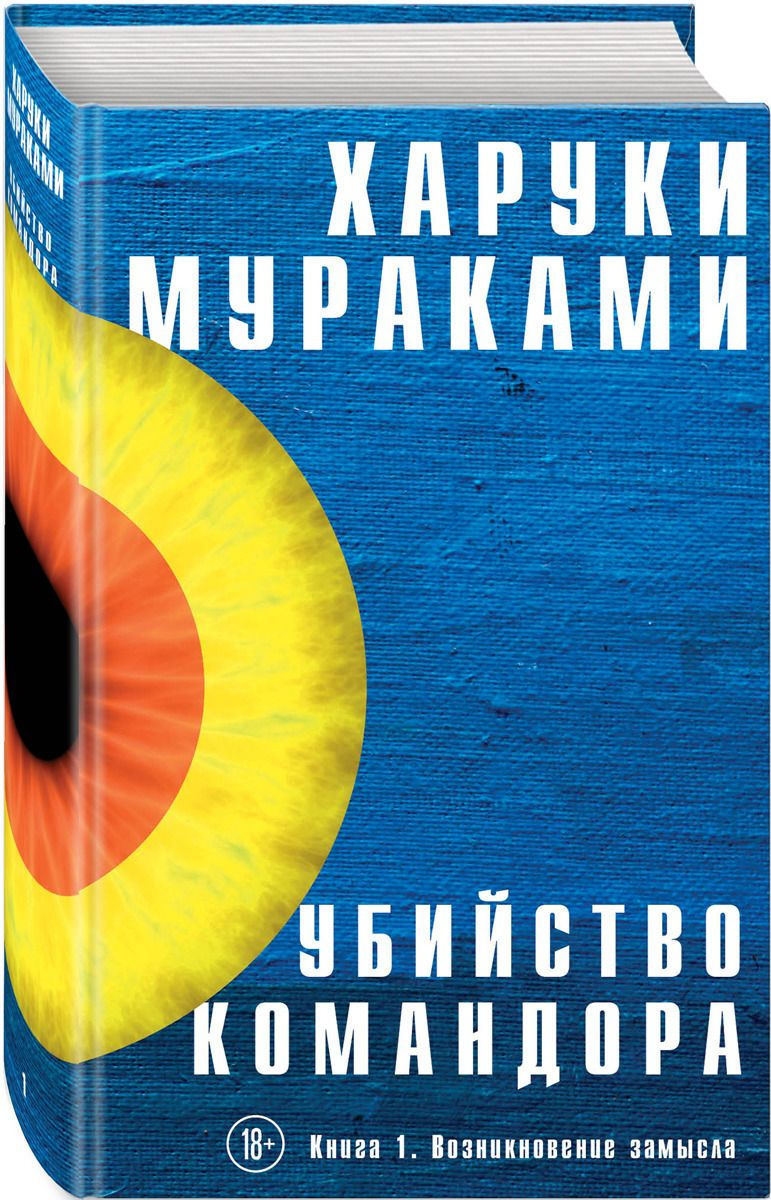 Харуки Мураками Убийство Командора. Книга 1. Возникновение замысла
