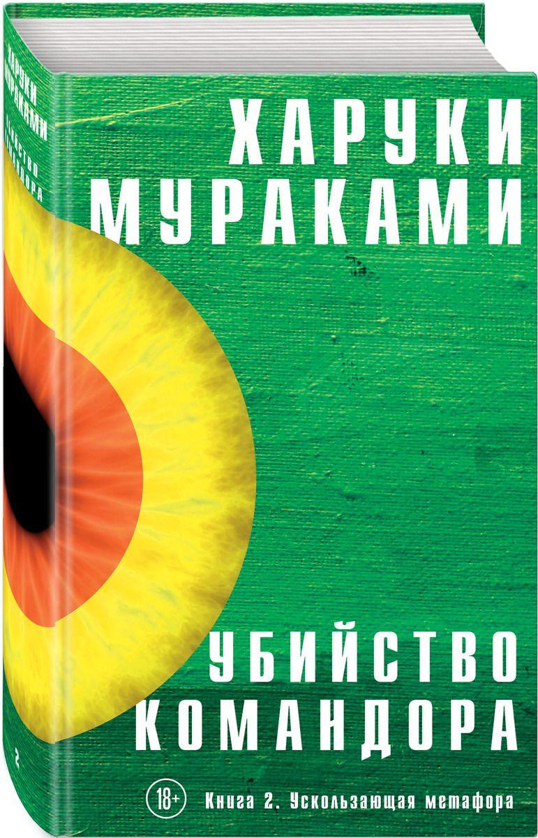 Харуки Мураками Убийство Командора. Книга 2. Ускользающая метафора
