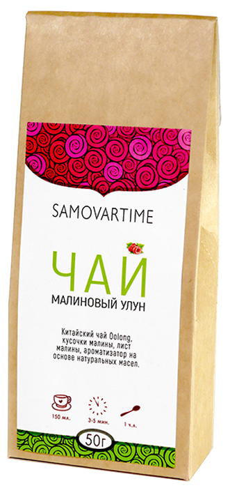Чай листовой Samovar-Time Малиновый улун, 50 г ароматизированный улун тархун 50 г