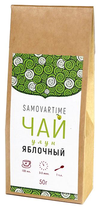 Чай листовой Samovar-Time Яблочный улун, 50 г ароматизированный улун тархун 50 г