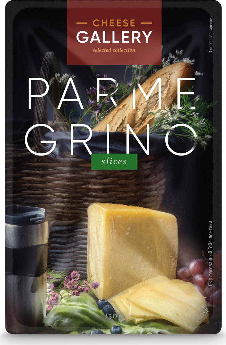 все цены на Сыр Cheese Gallery Гойя Parmegrino, 40%, нарезка, 150 г онлайн
