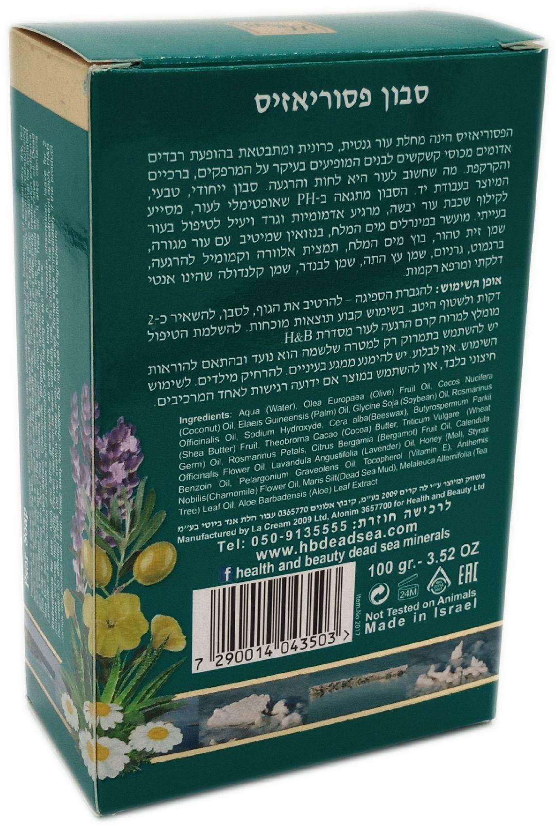 Мыло успокаивающее (при псориазе) Health& Beauty