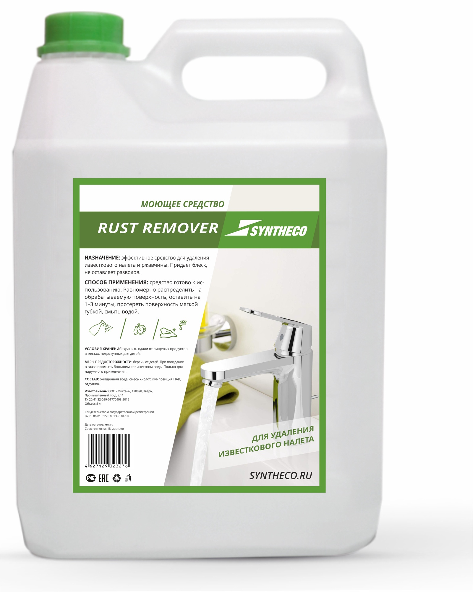 Syntheco Средство моющее Rust remover, 5 кг