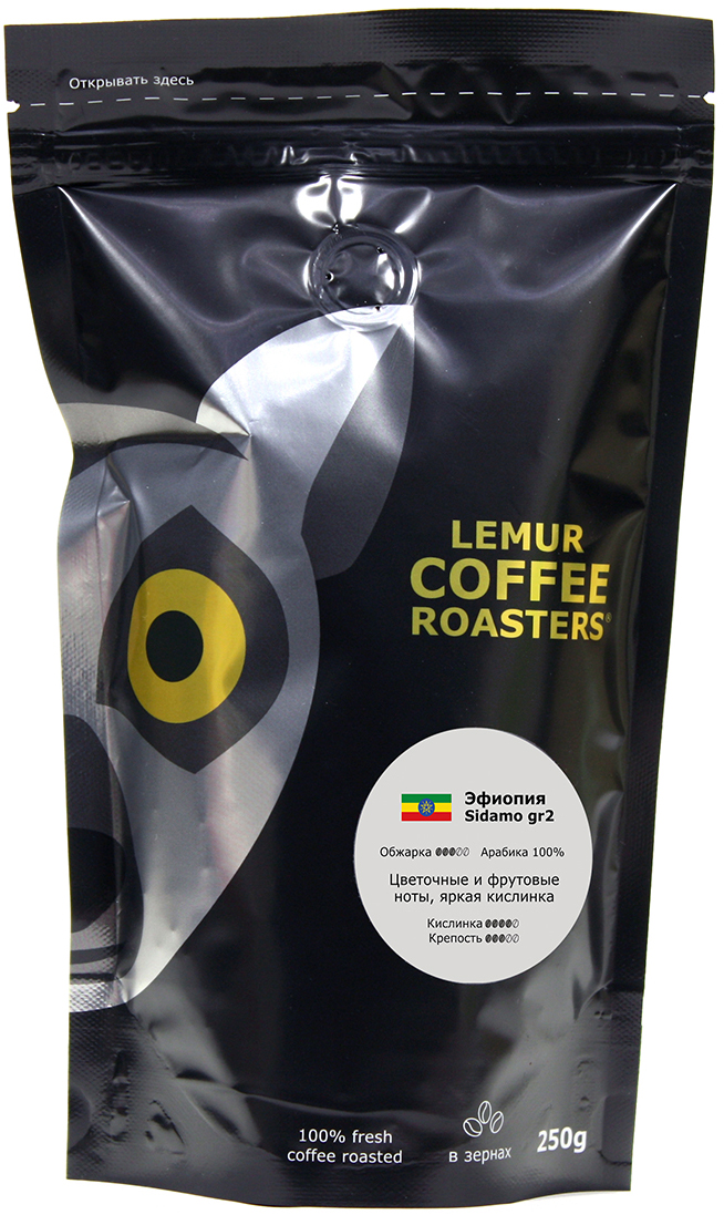 Кофе в зернах Lemur Coffee Roasters Эфиопия Сидамо gr. 2, 250 г блюз эфиопия мокко сидамо кофе в зернах 200 г