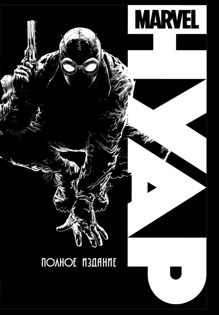 Марвел Нуар. Полное издание Marvel