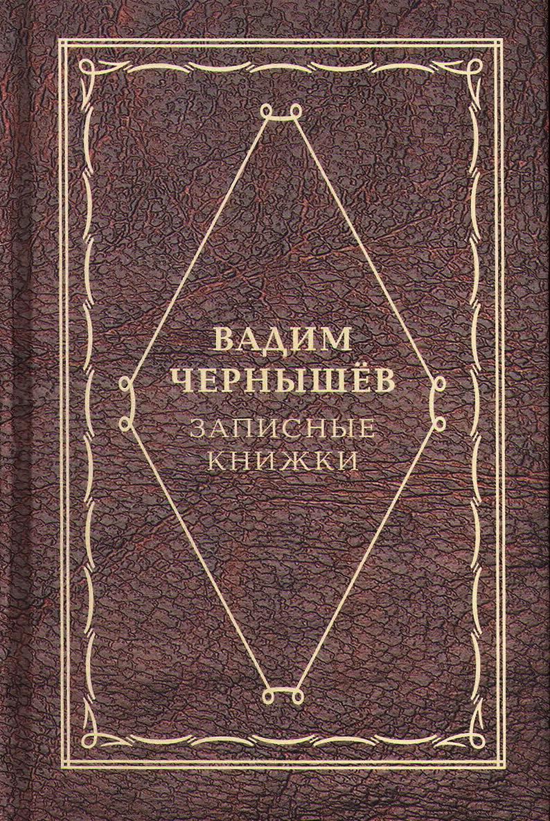 цены на Чернышев В. Записные книжки  в интернет-магазинах