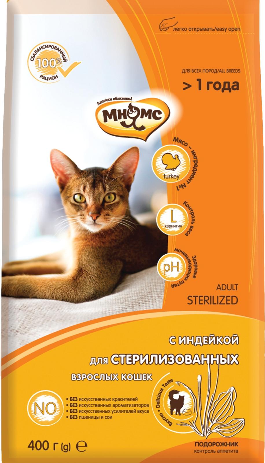 Корм сухой Мнямс Sterilized, с индейкой, для стерилизованных кошек, 400 г