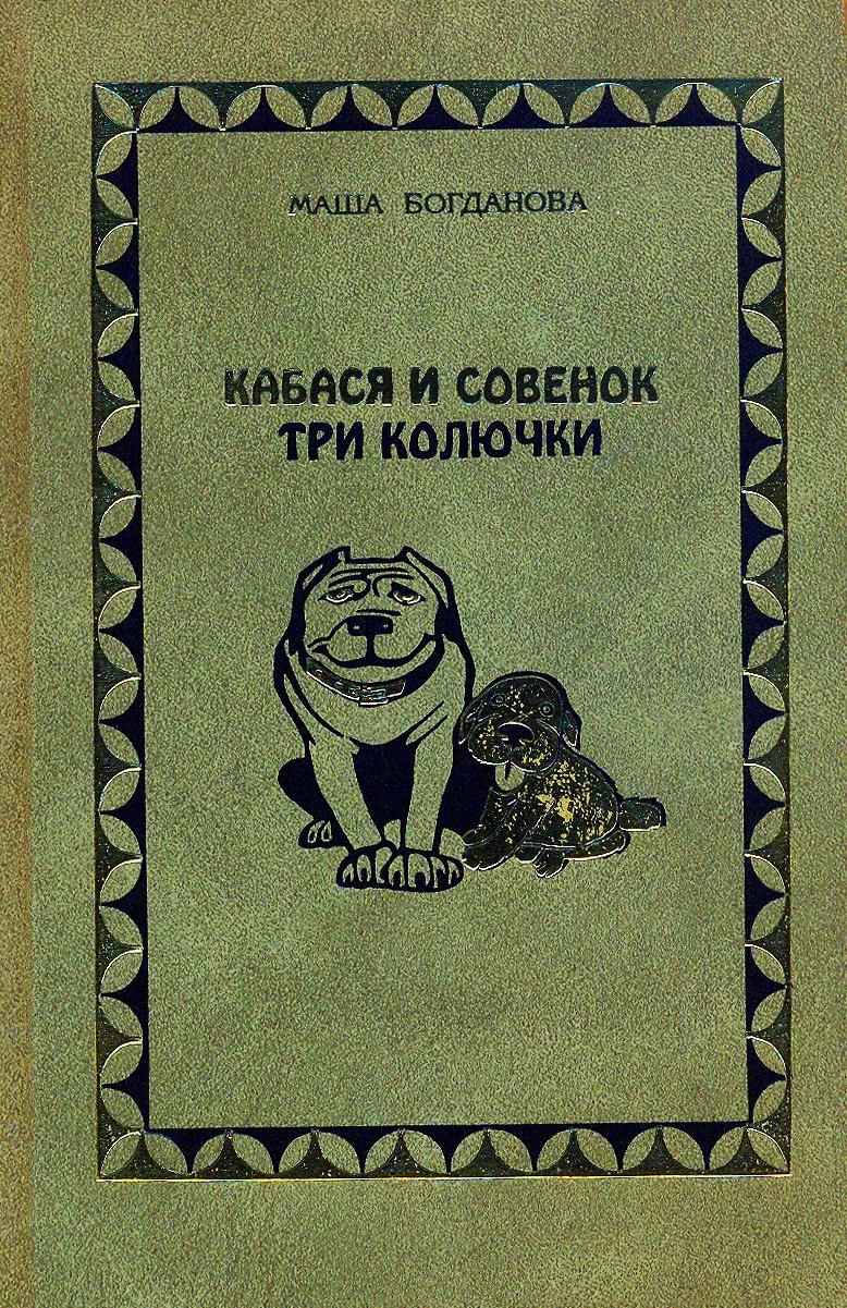 все цены на Богданова М. Кабася и совенок. Три колючки. Сказка. онлайн