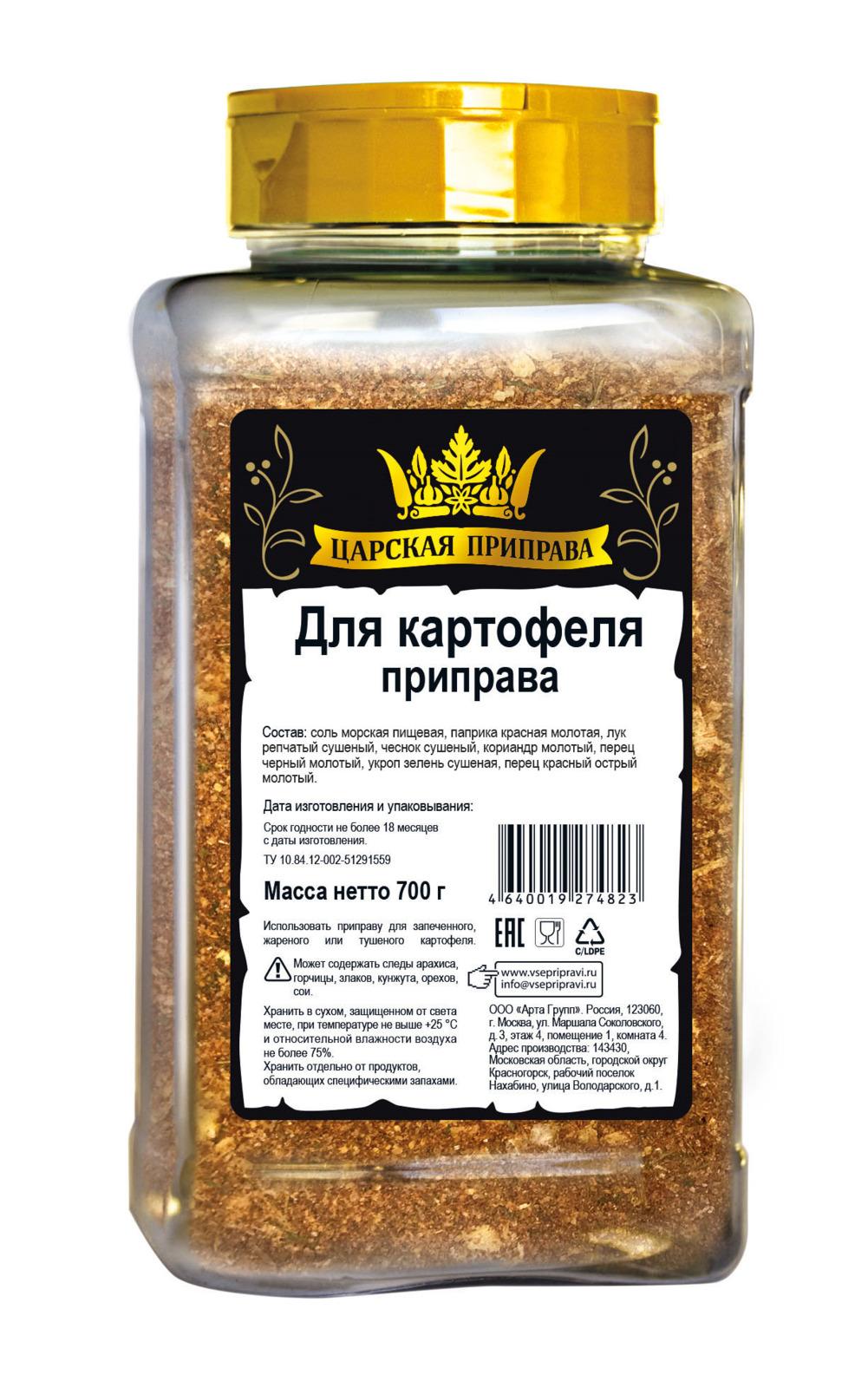 Приправа Царская приправа Для картофеля, 700 г just greece приправа смесь эгейская 150 г