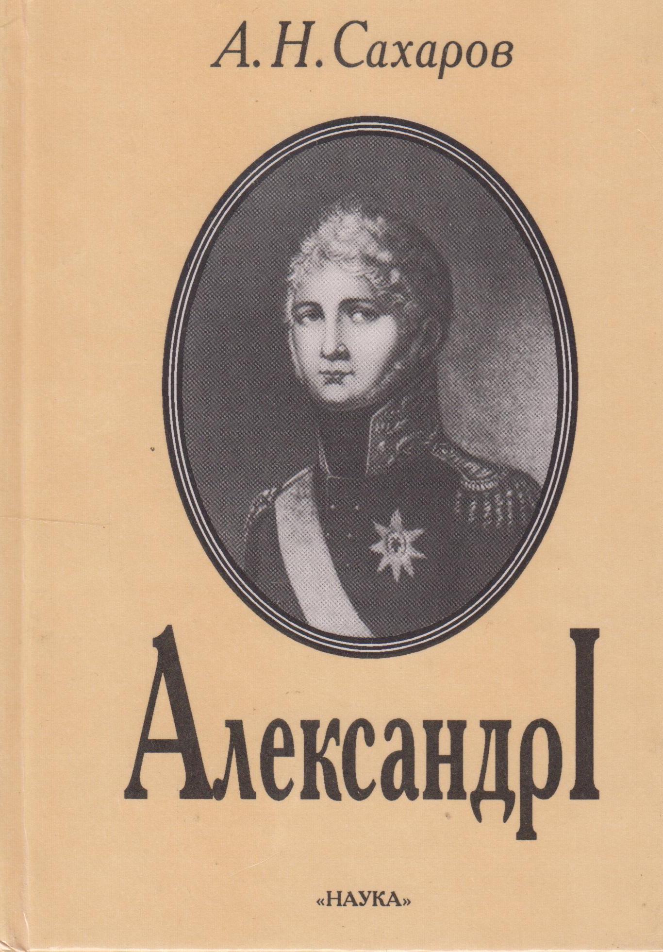Сахаров Андрей Николаевич Александр I
