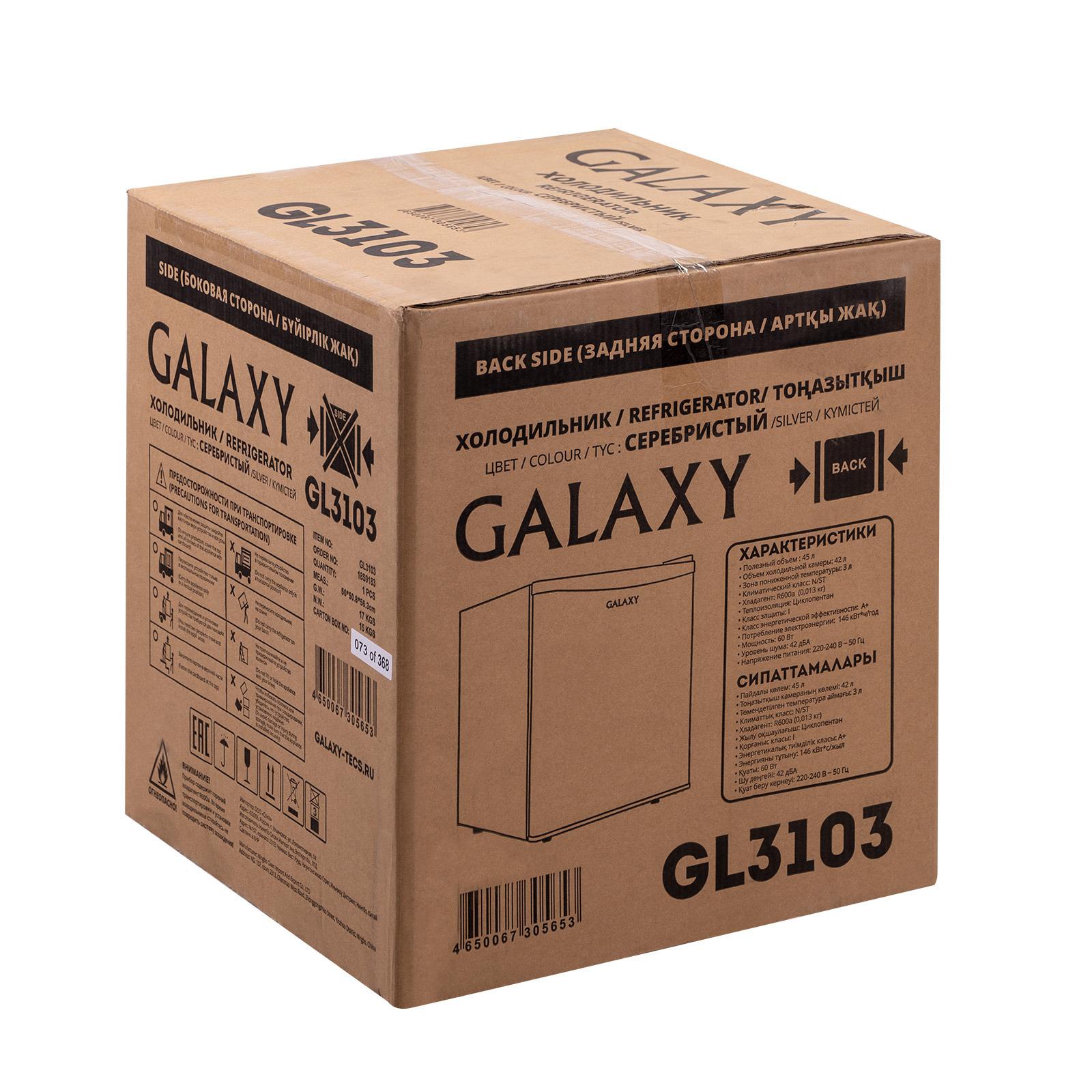 Холодильник Galaxy GL3103, серебристый Galaxy