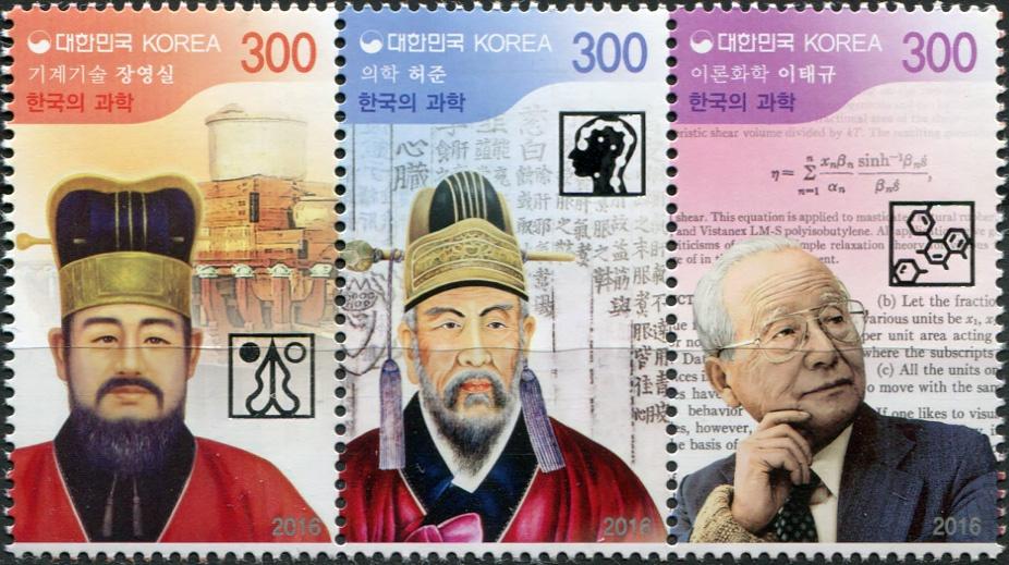 Южная Корея. 2016. Корейские учёные (Сцепка. MNH OG)