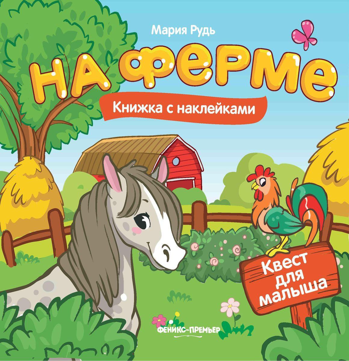 Мария Рудь На ферме. Книжка с наклейками