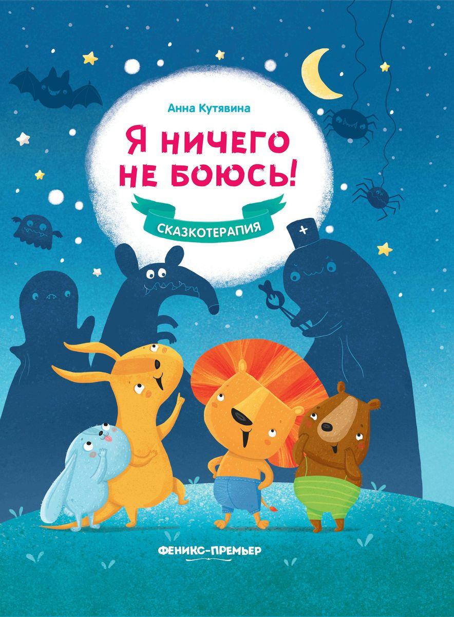 Анна Кутявина Я ничего не боюсь!