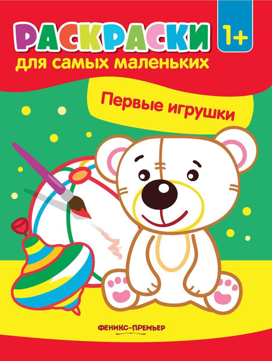 Первые игрушки. Книжка-раскраска