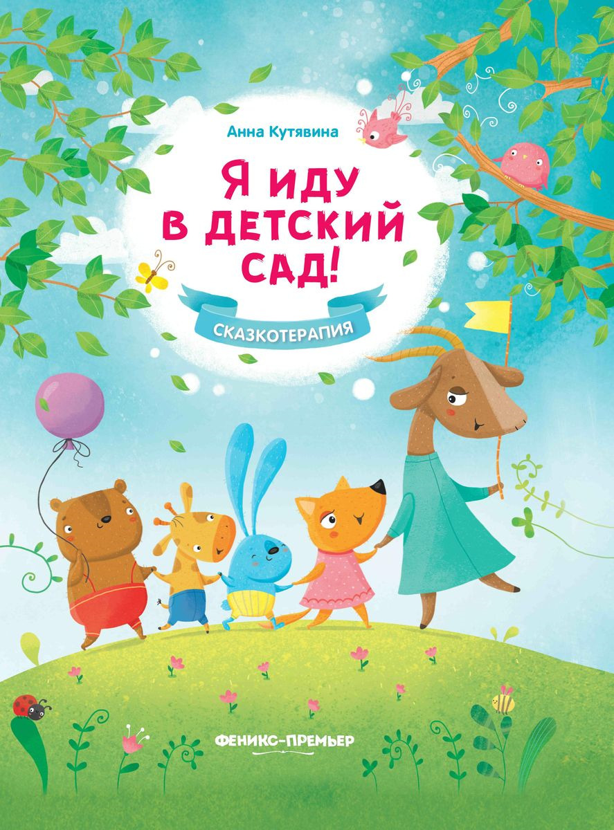 Анна Кутявина Я иду в детский сад!