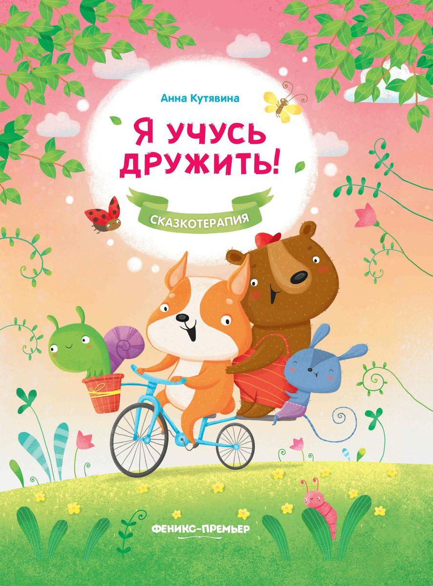Анна Кутявина Я учусь дружить!
