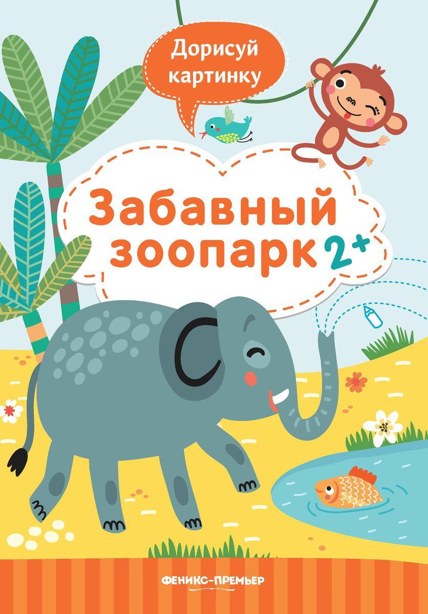 Ю. Разумовская Забавный зоопарк. Книжка с заданиями